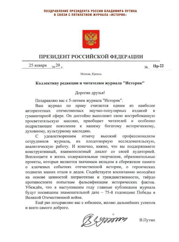 Поздравление президента России Владимира Путина в связи с пятилетием журнала «Историк»