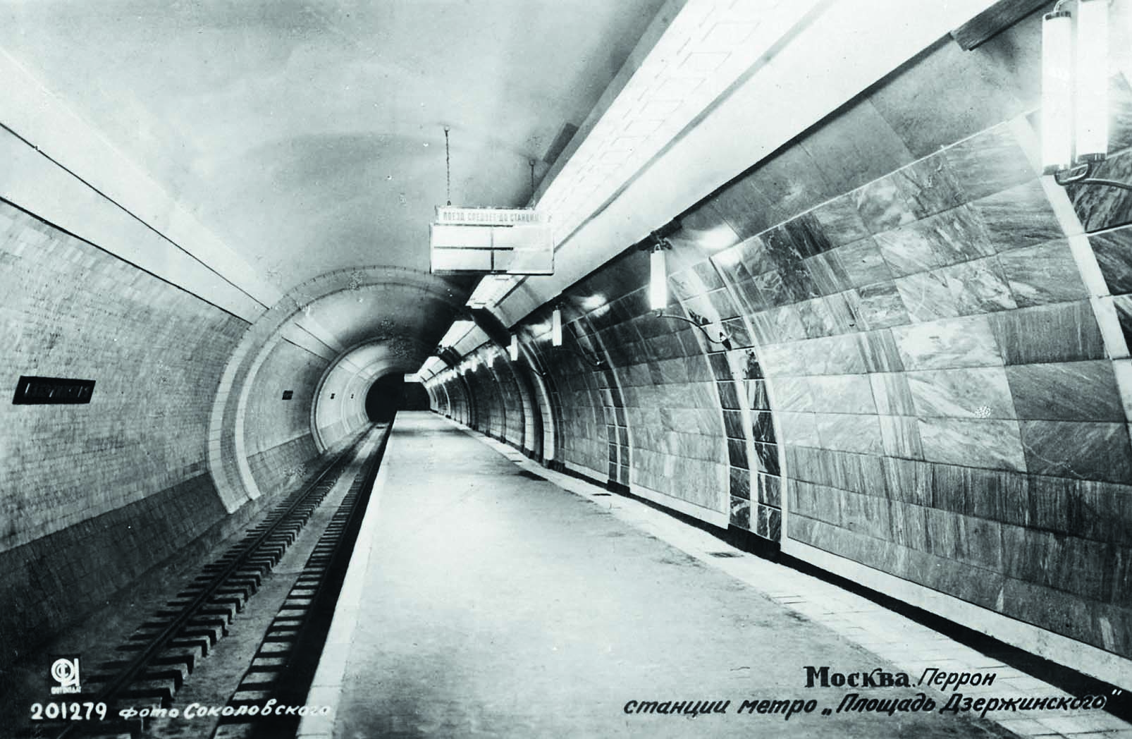 Moscow, platform of the Dzerzhinski Square subway station (ca. 1935)