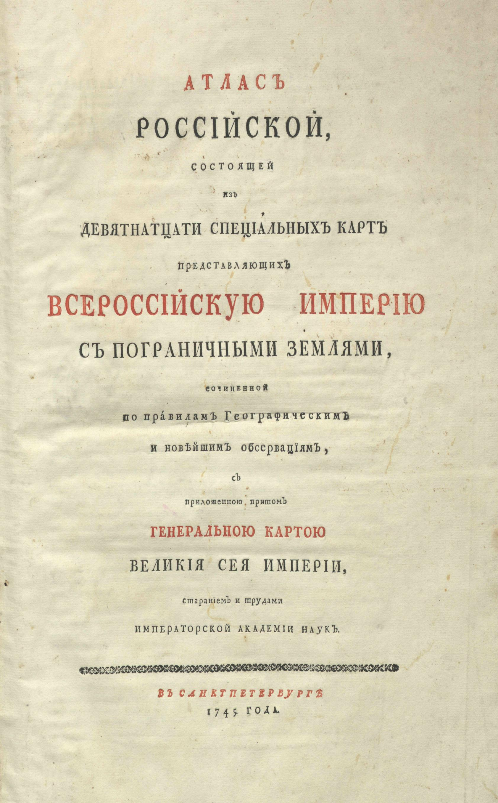 1309 Atlas_of_Russian_Empire_(1745)._Title-page