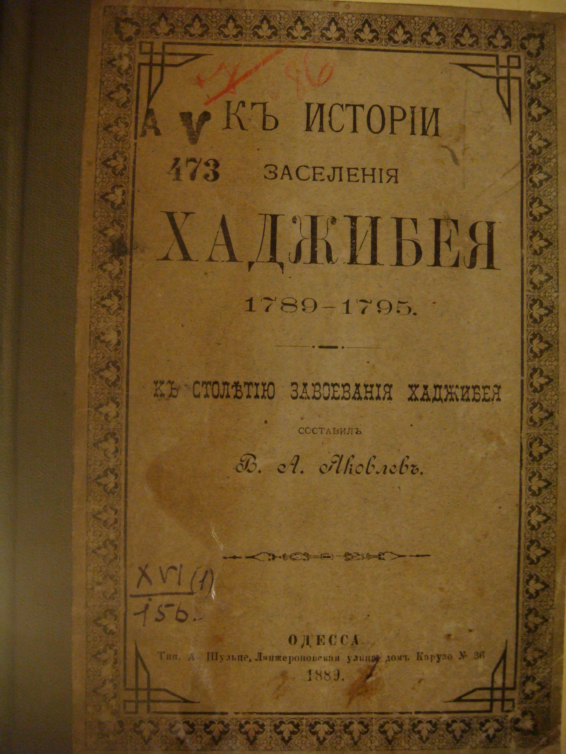 2509 K_istorii_zaselaniya_Codjabey_book_of_Yakovlev_1889